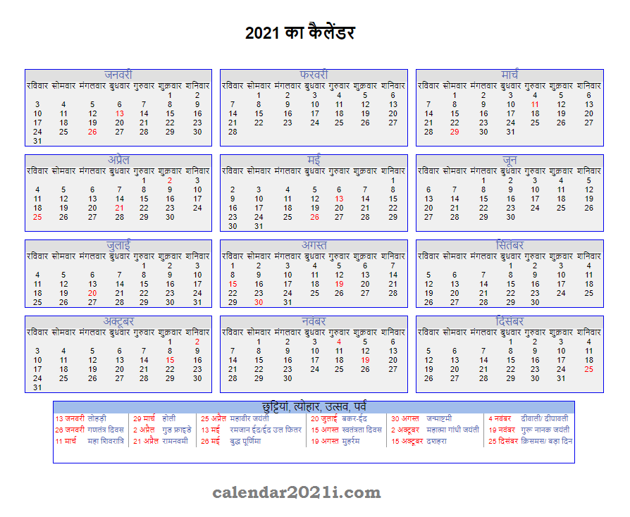 2021 India Hindi Calendar with Holidays