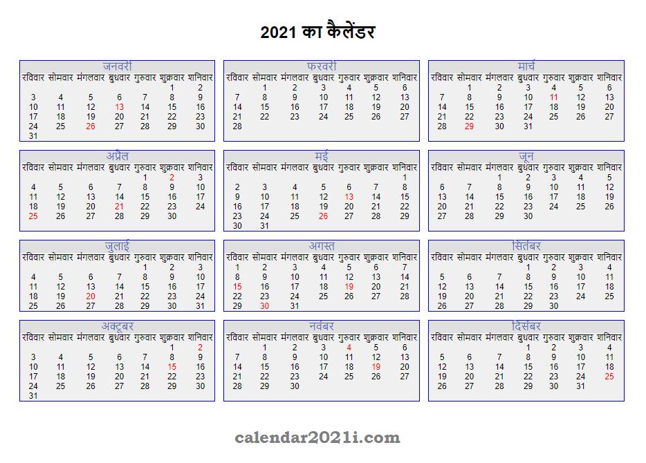 2021 India Hindi Calendar