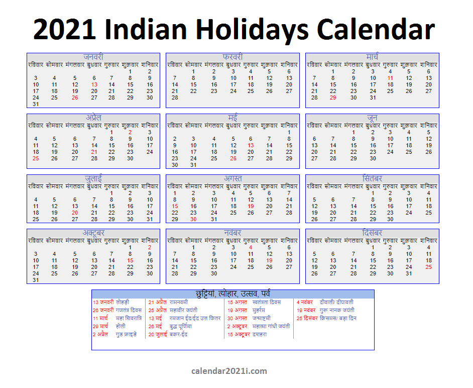 2021 Indian Holidays Calendar