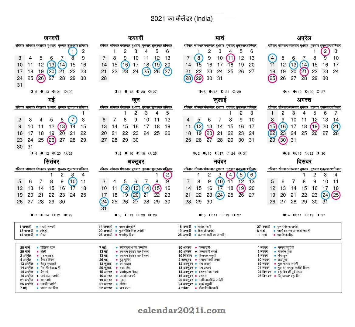 India 2020 Hindi Holidays Calendar